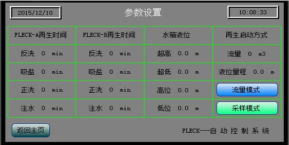 硬度检测仪-参数设置.png