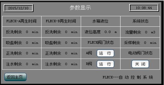 硬度检测仪-参数显示.png