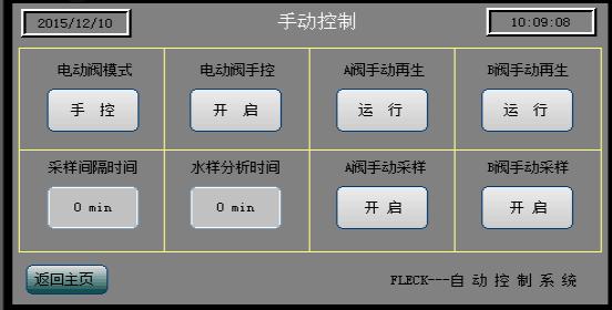 硬度检测仪-手动控制.png