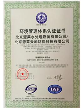 环境管理体系认证证书(中)