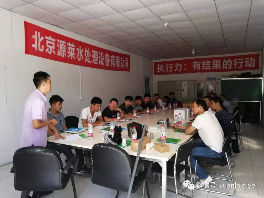 欢迎北京一暖通热力公司客户走进源莱水处理工厂,进行技术培训和交流学习!