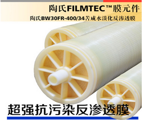 陶氏膜BW30FR-400/34